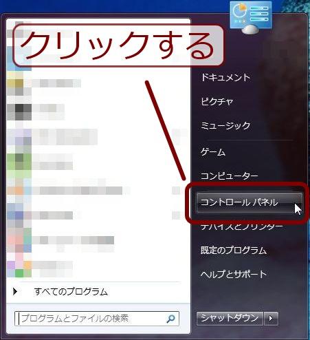 Windows 7 の IP エイリアス設定 00