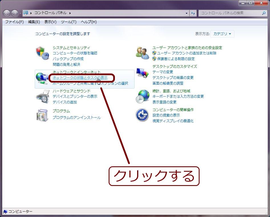 Windows 7 の IP エイリアス設定 01