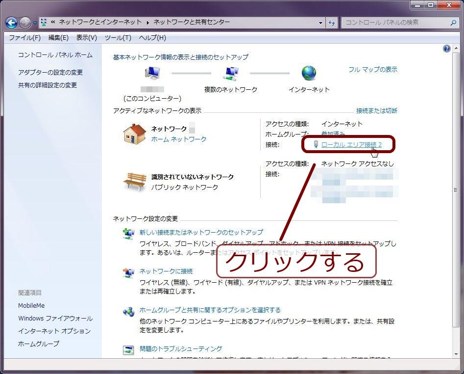 Windows 7 の IP エイリアス設定 02