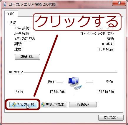 Windows 7 の IP エイリアス設定 03