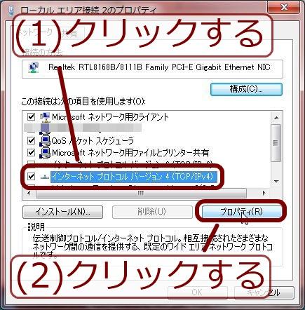 Windows 7 の IP エイリアス設定 04