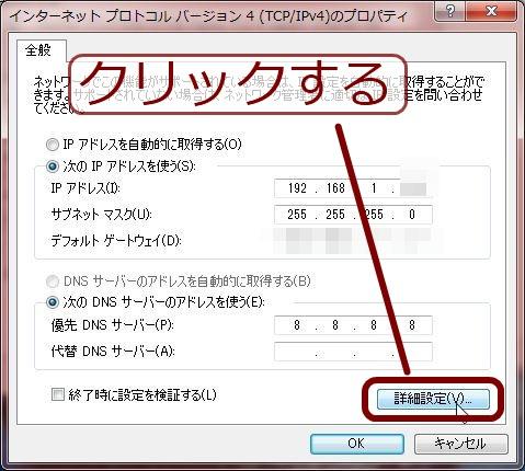 Windows 7 の IP エイリアス設定 05