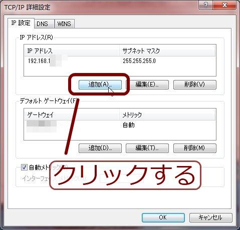Windows 7 の IP エイリアス設定 06