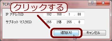 Windows 7 の IP エイリアス設定 07
