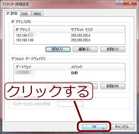 Windows 7 の IP エイリアス設定 08