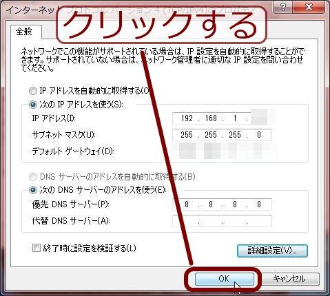 Windows 7 の IP エイリアス設定 09
