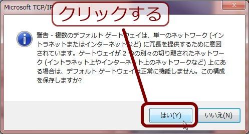 Windows 7 の IP エイリアス設定 10