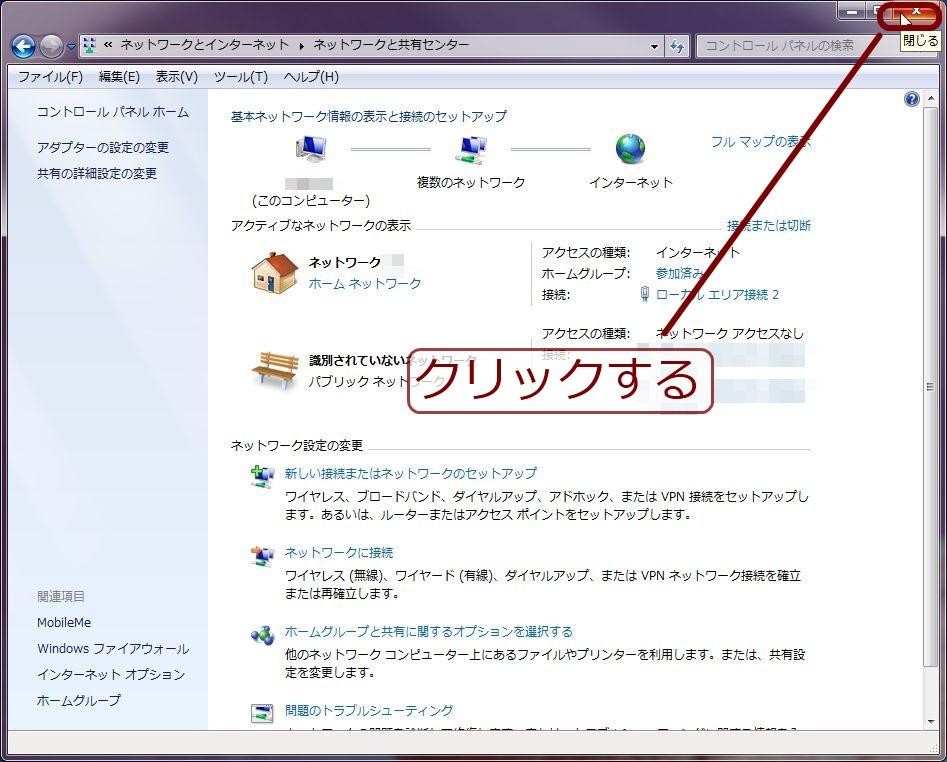 Windows 7 の IP エイリアス設定 13