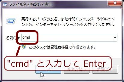 Windows 7 の IP エイリアス設定 14