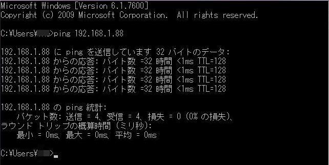Windows 7 の IP エイリアス設定 15