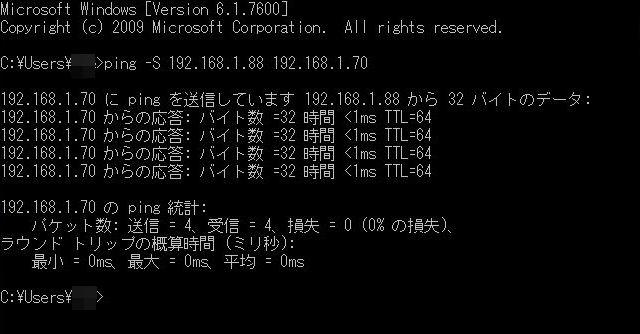 Windows 7 の IP エイリアス設定 16